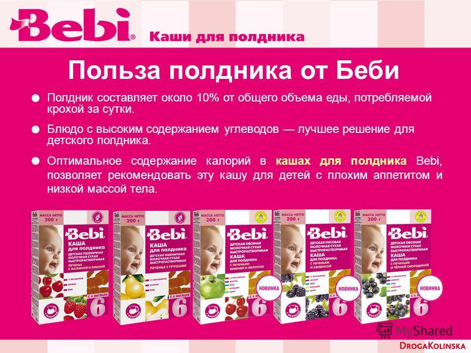 Польза полдника от Беби Полдник составляет около 10% от общего объема еды, потребляемой крохой за сутки. Блюдо с высоким содержанием углеводов лучшее решение для детского полдника. Оптимальное содержание калорий в кашах для полдника Bebi, позволяет р