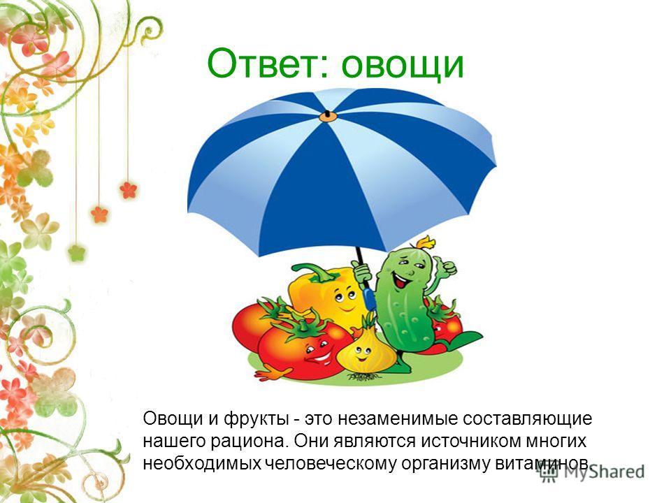 Знание правил Устный Счёт Поиск витаминов Знакомство с А Знакомство с В6 Задача по учебнику