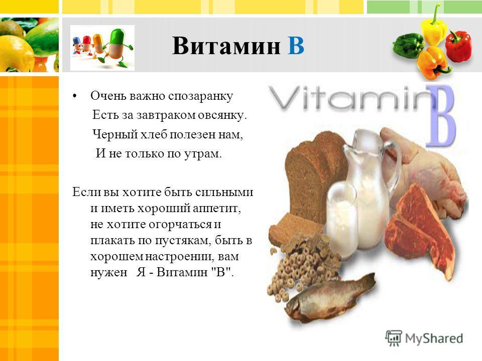 Витамин В Очень важно спозаранку Есть за завтраком овсянку. Черный хлеб полезен нам, И не только по утрам. Если вы хотите быть сильными и иметь хороший аппетит, не хотите огорчаться и плакать по пустякам, быть в хорошем настроении, вам нужен Я - Вита