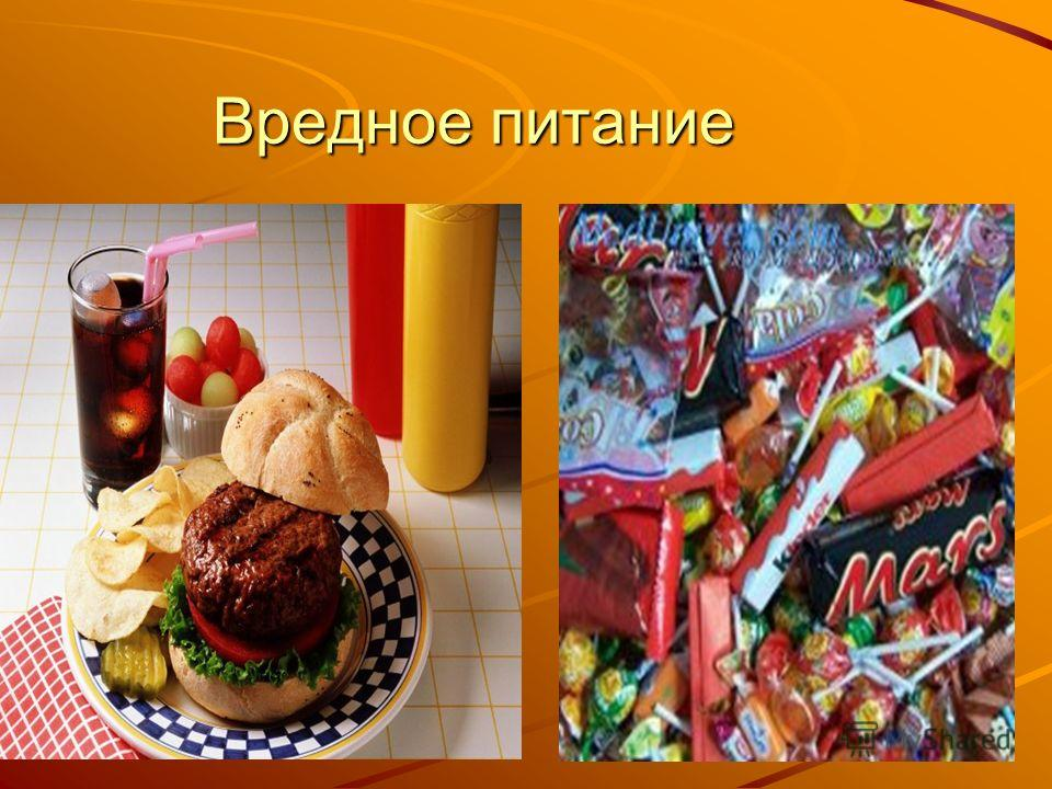 Вредное питание Перейти на сайт с картинкойрейти на сайт с картинкой
