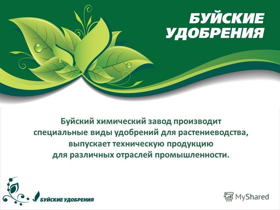 Буйский химический завод производит специальные виды удобрений для растениеводства, выпускает техническую продукцию для различных отраслей промышленности.