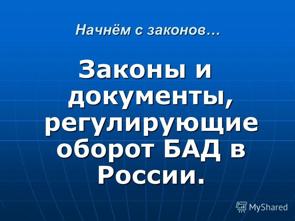 Начнём с законов… Законы и документы, регулирующие оборот БАД в России.