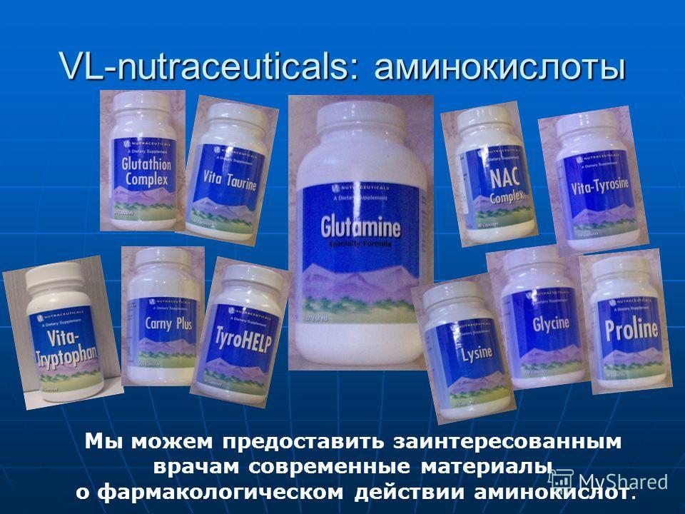 VL-nutraceuticals: аминокислоты Мы можем предоставить заинтересованным врачам современные материалы о фармакологическом действии аминокислот.