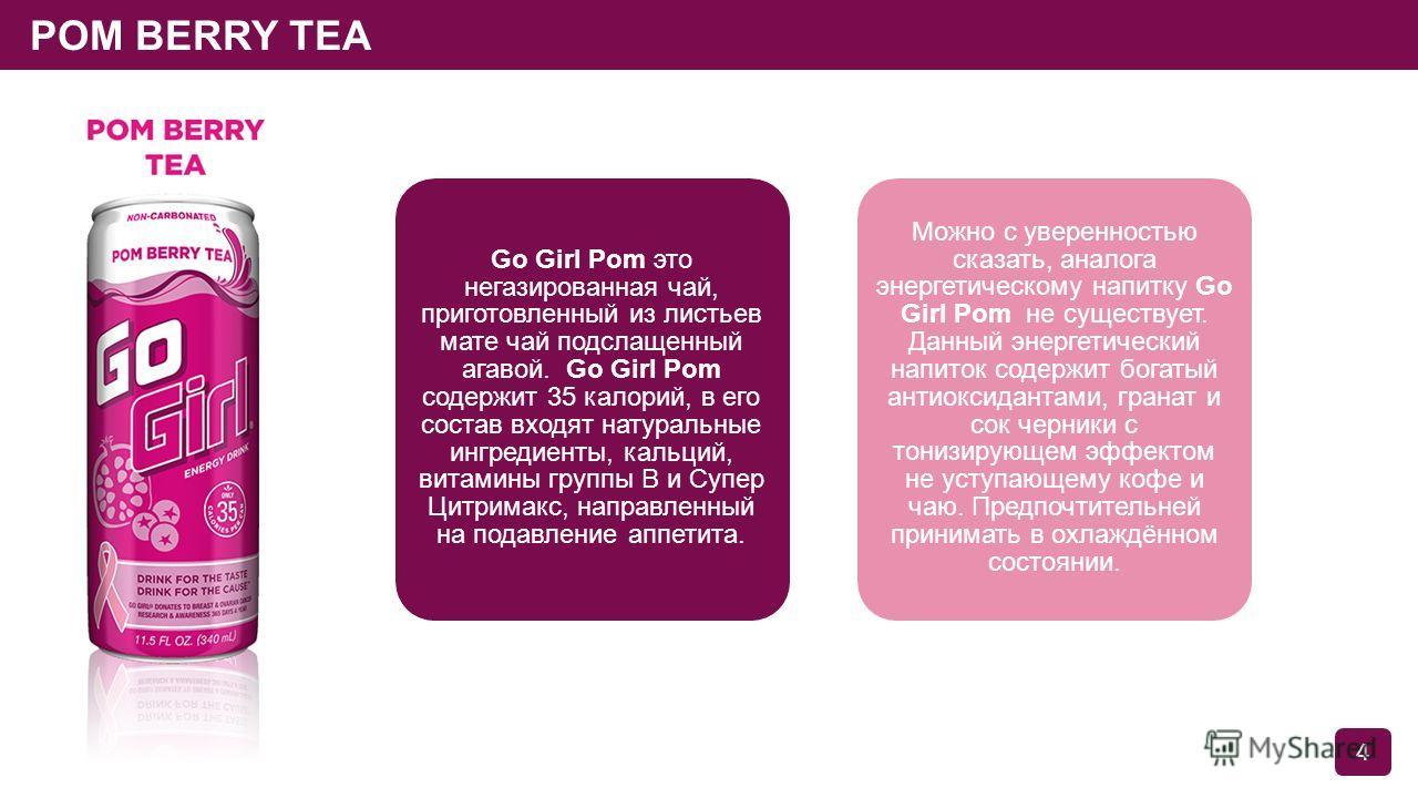 POM BERRY TEA 4 Go Girl Pom это негазированная чай, приготовленный из листьев мате чай подслащенный агавой. Go Girl Pom содержит 35 калорий, в его состав входят натуральные ингредиенты, кальций, витамины группы В и Супер Цитримакс, направленный на по