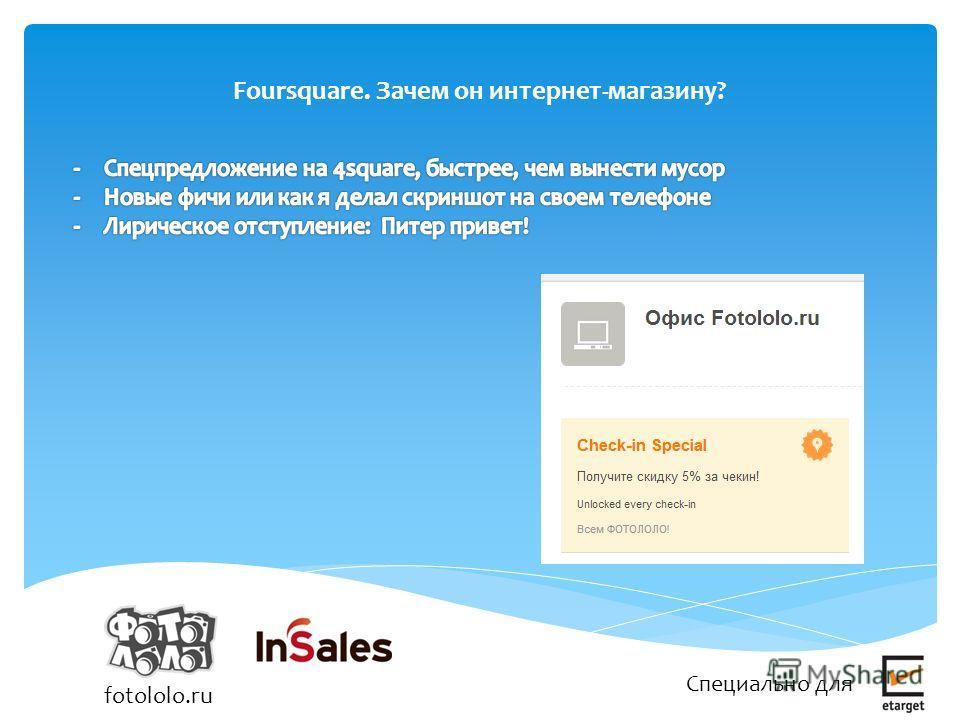 Foursquare. Зачем он интернет-магазину? Специально для fotololo.ru