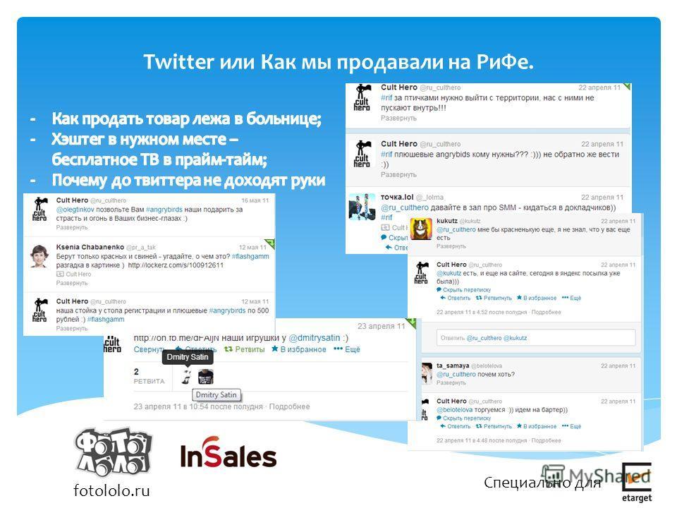 Twitter или Как мы продавали на РиФе. Специально для fotololo.ru
