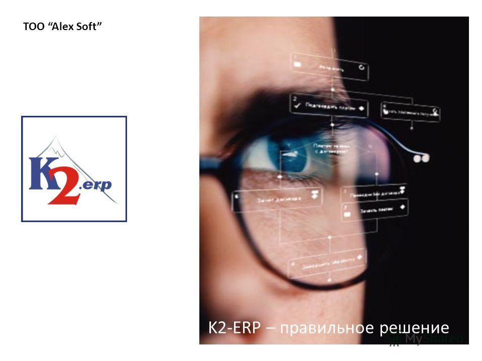 K2-ERP – правильное решение ТОО Alex Soft