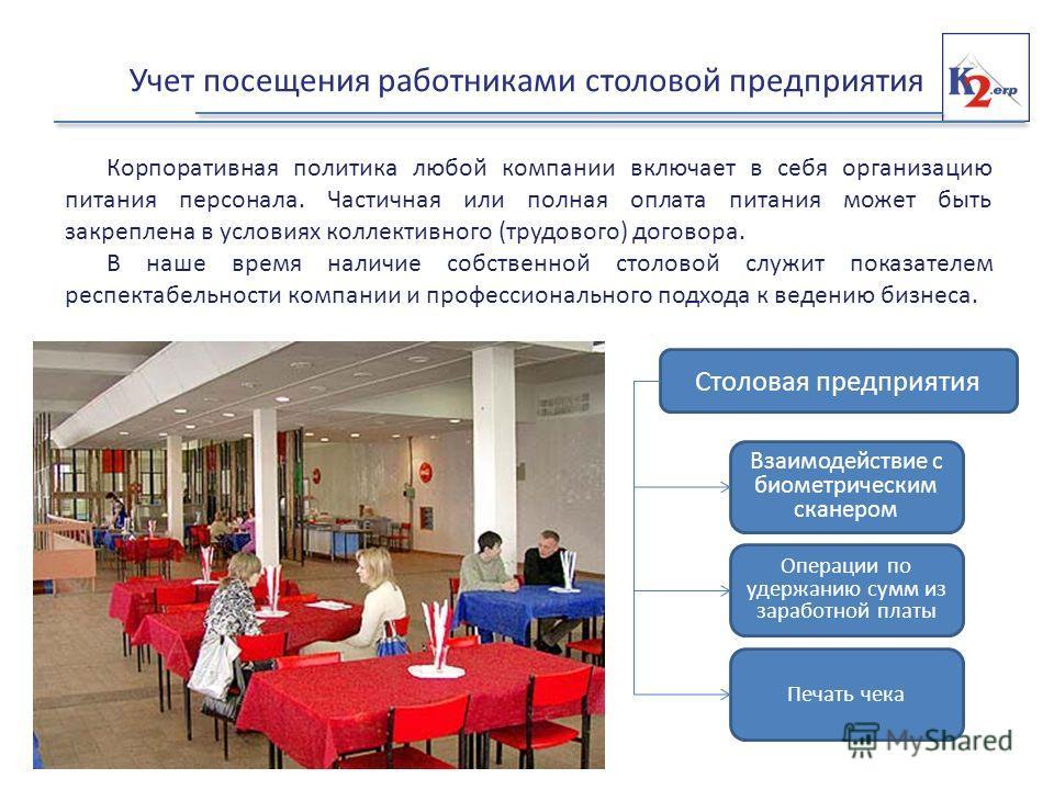 Учет посещения работниками столовой предприятия Корпоративная политика любой компании включает в себя организацию питания персонала. Частичная или полная оплата питания может быть закреплена в условиях коллективного (трудового) договора. В наше время