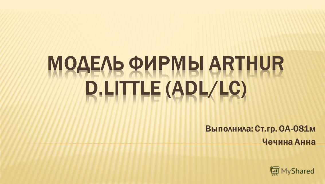Выполнила: Ст.гр. ОА-081м Чечина Анна