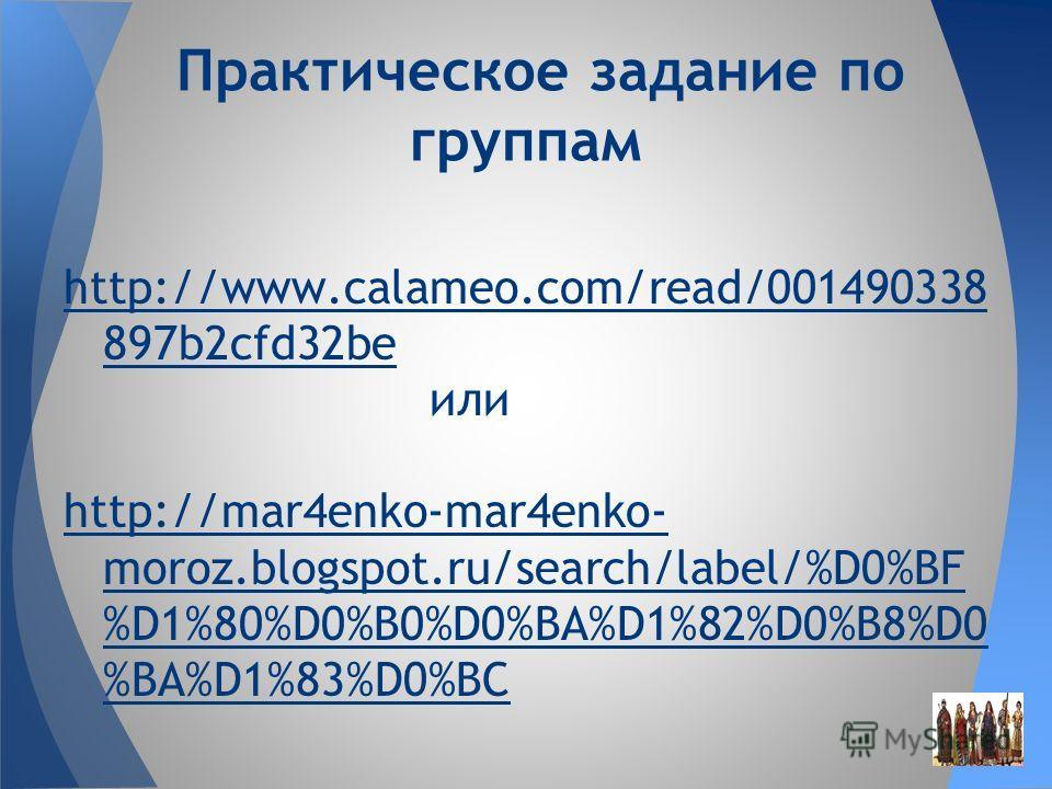 http://www.calameo.com/read/001490338 897b2cfd32be или http://mar4enko-mar4enko- moroz.blogspot.ru/search/label/%D0%BF %D1%80%D0%B0%D0%BA%D1%82%D0%B8%D0 %BA%D1%83%D0%BC Практическое задание по группам