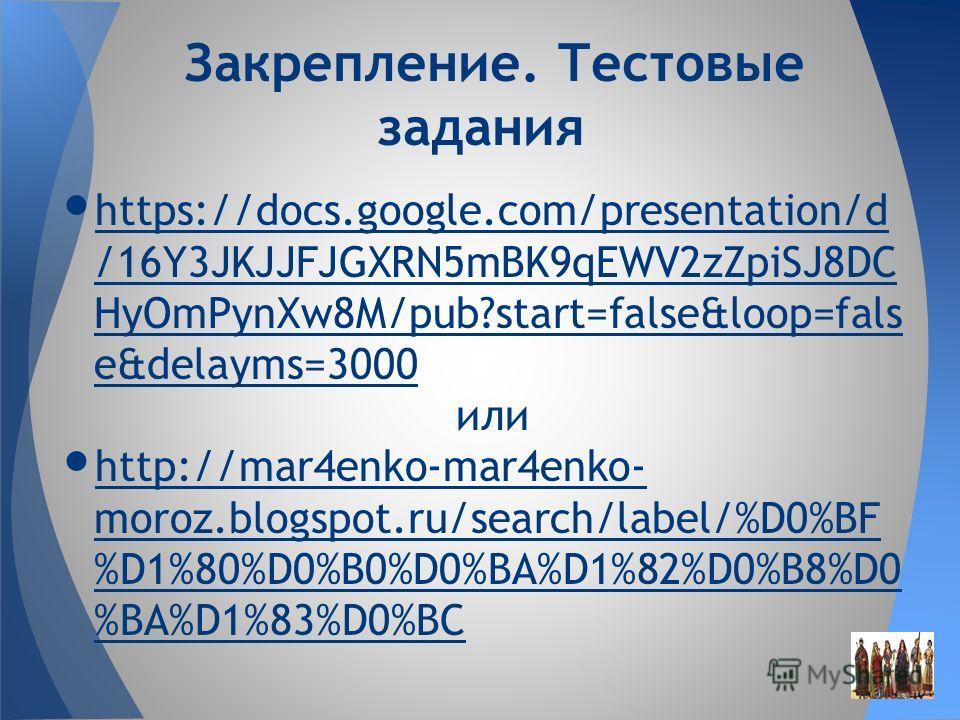 https://docs.google.com/presentation/d /16Y3JKJJFJGXRN5mBK9qEWV2zZpiSJ8DC HyOmPynXw8M/pub?start=false&loop=fals e&delayms=3000 https://docs.google.com/presentation/d /16Y3JKJJFJGXRN5mBK9qEWV2zZpiSJ8DC HyOmPynXw8M/pub?start=false&loop=fals e&delayms=3