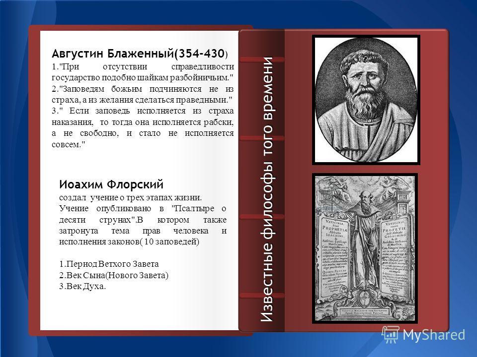 Введение Известные философы того времени Августин Блаженный(354-430 ) 1.