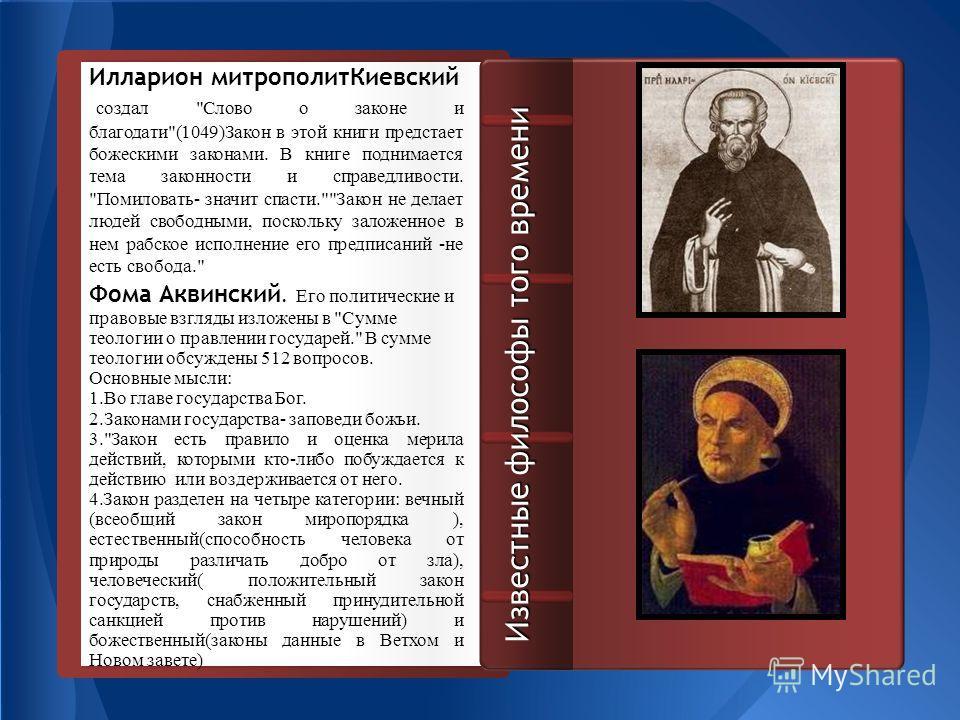 Введение Илларион митрополитКиевский создал