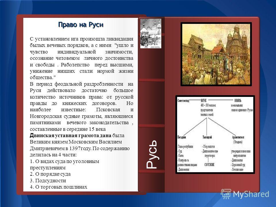 Введение Право на Руси C установлением ига произошла ликвидация былых вечевых порядков, а с ними