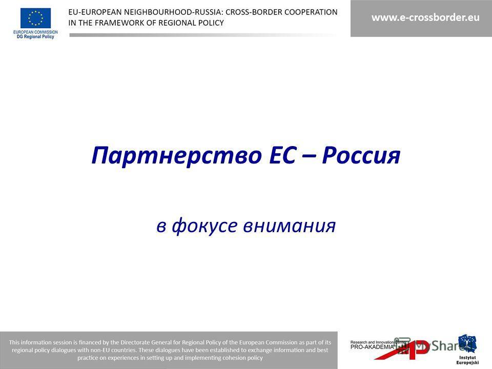 Партнерство ЕС – Россия в фокусе внимания