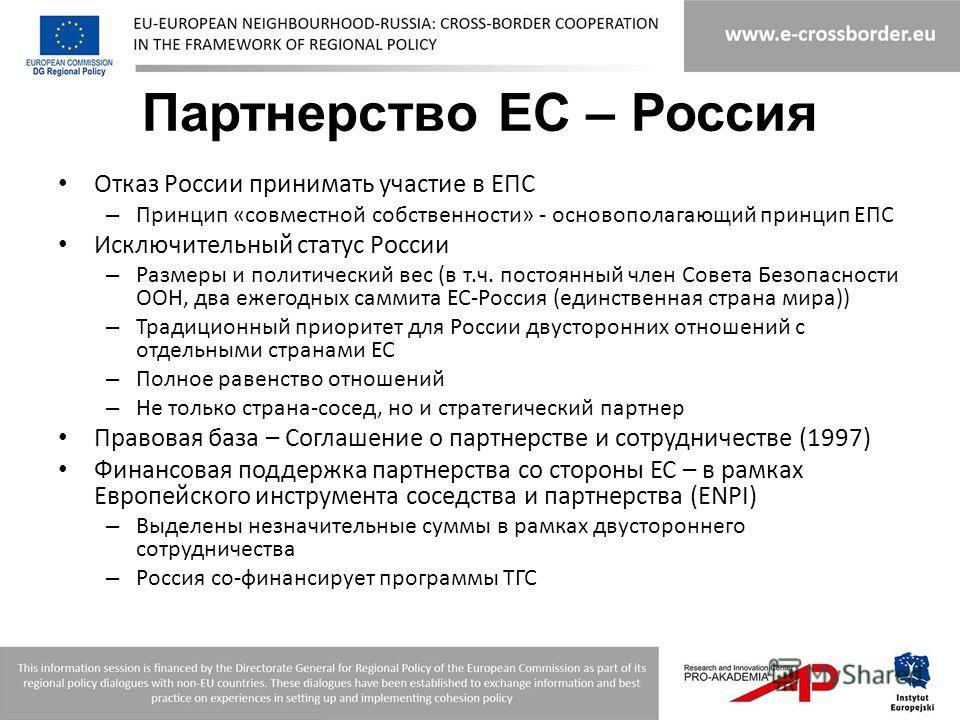 Партнерство ЕС – Россия Отказ России принимать участие в ЕПС – Принцип «совместной собственности» - основополагающий принцип ЕПС Исключительный статус России – Размеры и политический вес (в т.ч. постоянный член Совета Безопасности ООН, два ежегодных