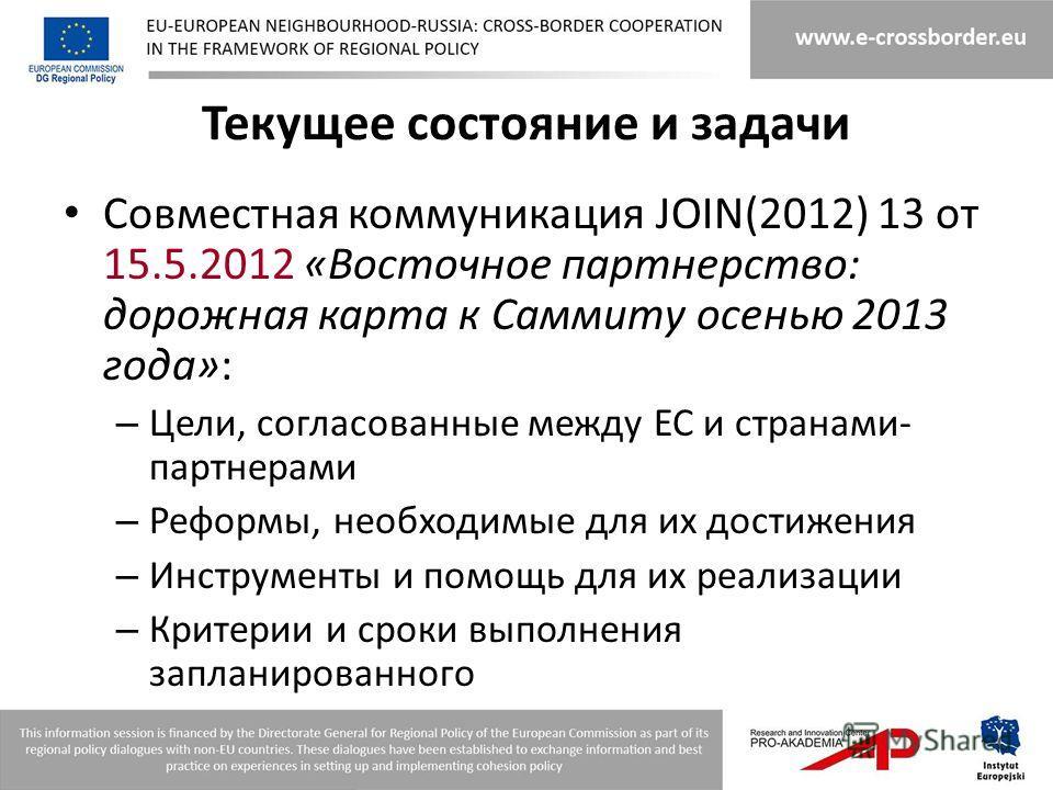 Текущее состояние и задачи Совместная коммуникация JOIN(2012) 13 от 15.5.2012 «Восточное партнерство: дорожная карта к Саммиту осенью 2013 года»: – Цели, согласованные между ЕС и странами- партнерами – Реформы, необходимые для их достижения – Инструм
