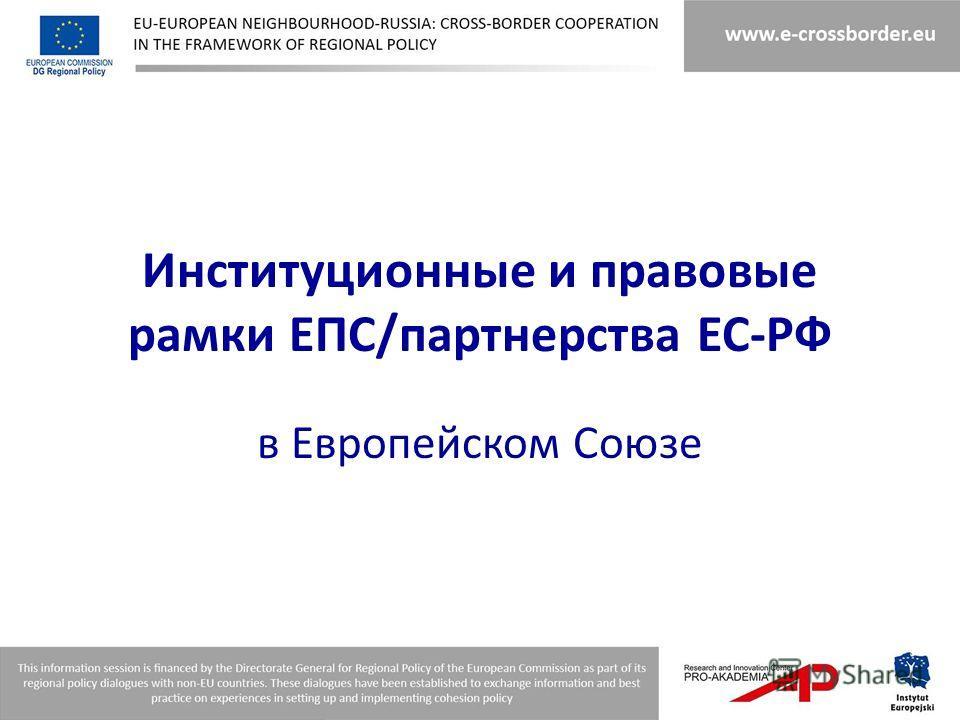 Институционные и правовые рамки ЕПС/партнерства ЕС-РФ в Европейском Союзе