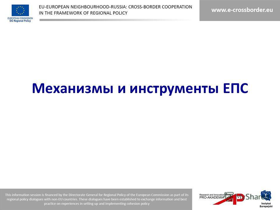 Механизмы и инструменты ЕПС