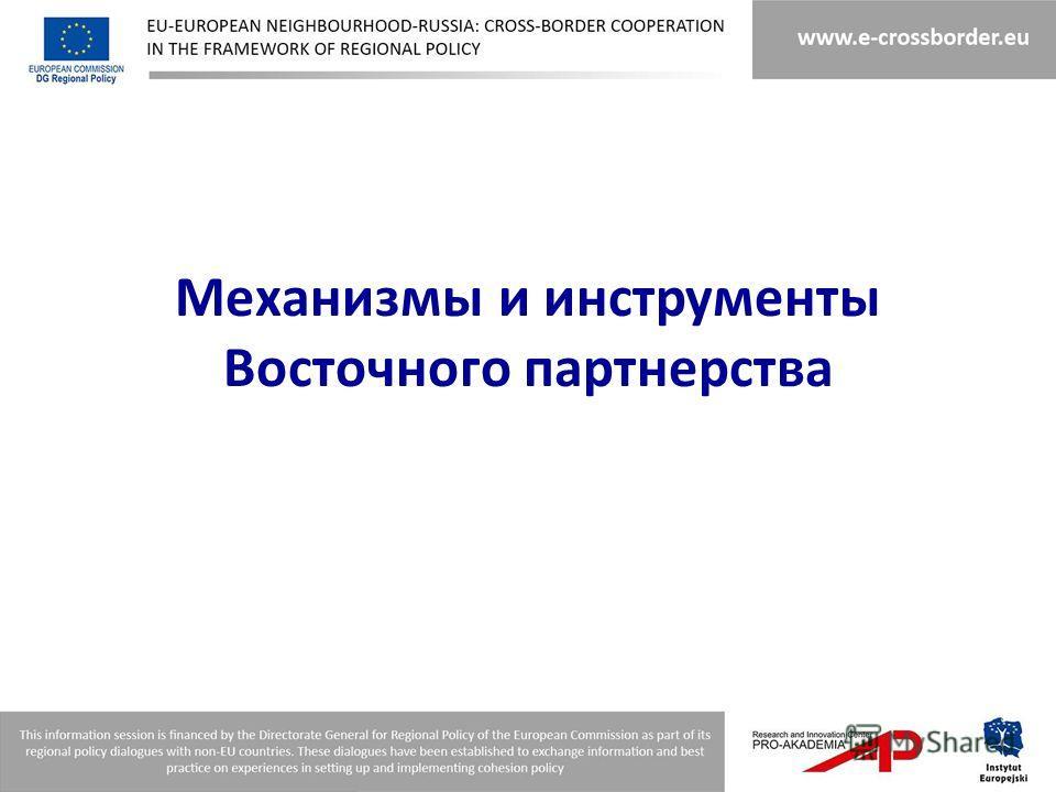 Механизмы и инструменты Восточного партнерства