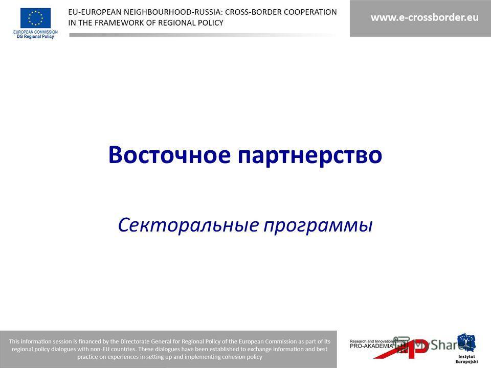 Восточное партнерство Секторальные программы