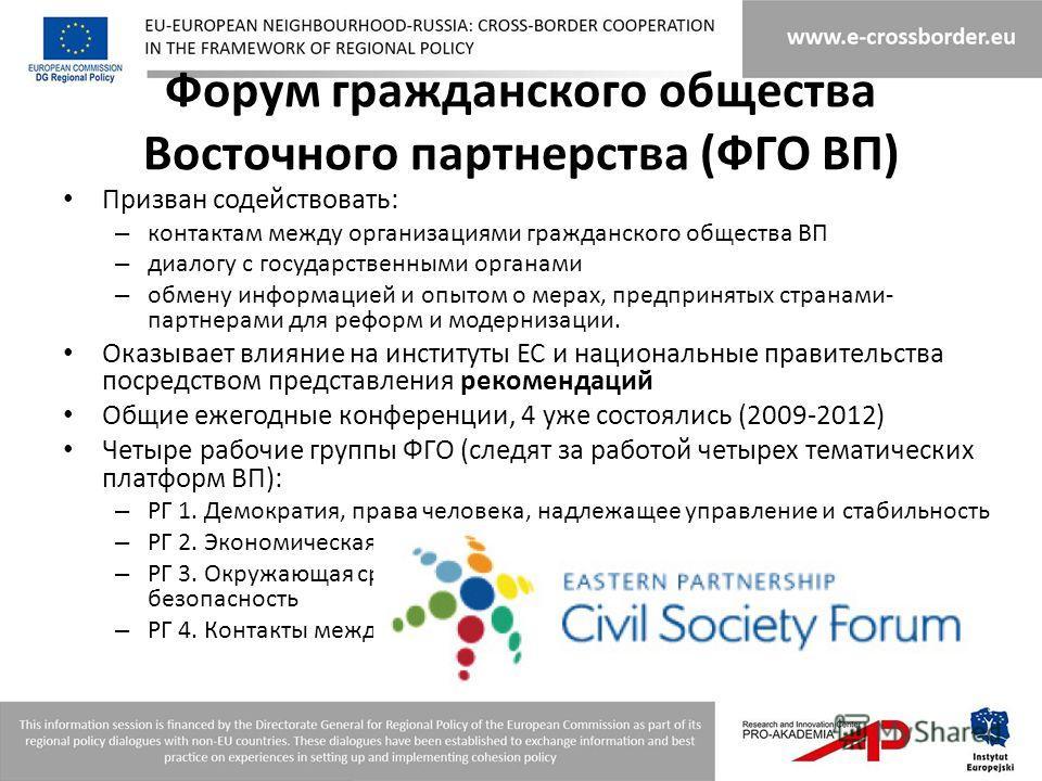Форум гражданского общества Восточного партнерства (ФГО ВП) Призван содействовать: – контактам между организациями гражданского общества ВП – диалогу с государственными органами – обмену информацией и опытом о мерах, предпринятых странами- партнерами
