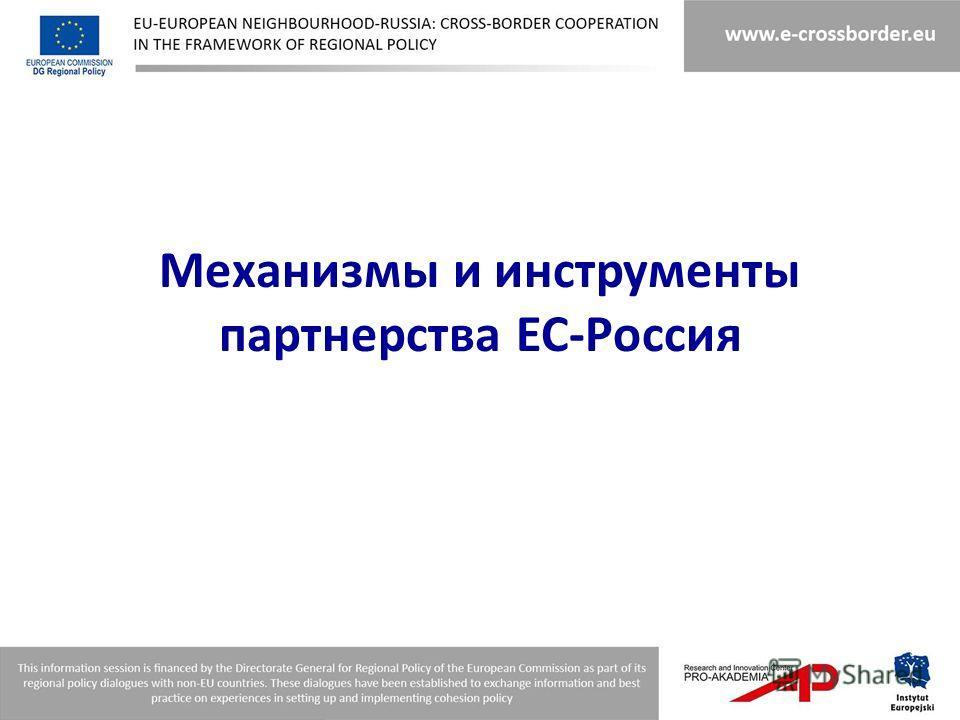 Механизмы и инструменты партнерства ЕС-Россия