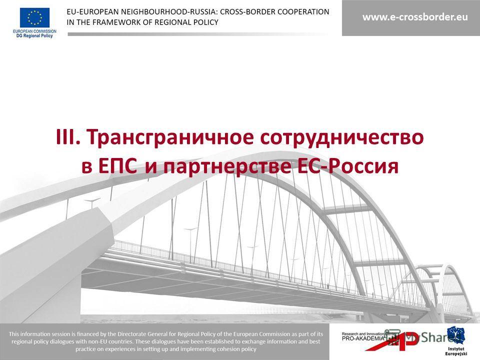 ІІІ. Трансграничное сотрудничество в ЕПС и партнерстве ЕС-Россия