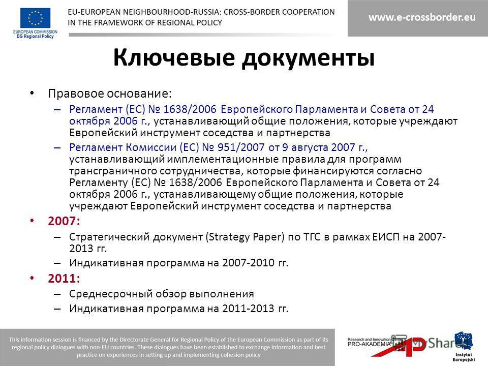 Ключевые документы Правовое основание: – Регламент (EC) 1638/2006 Европейского Парламента и Совета от 24 октября 2006 г., устанавливающий общие положения, которые учреждают Европейский инструмент соседства и партнерства – Регламент Комиссии (EC) 951/