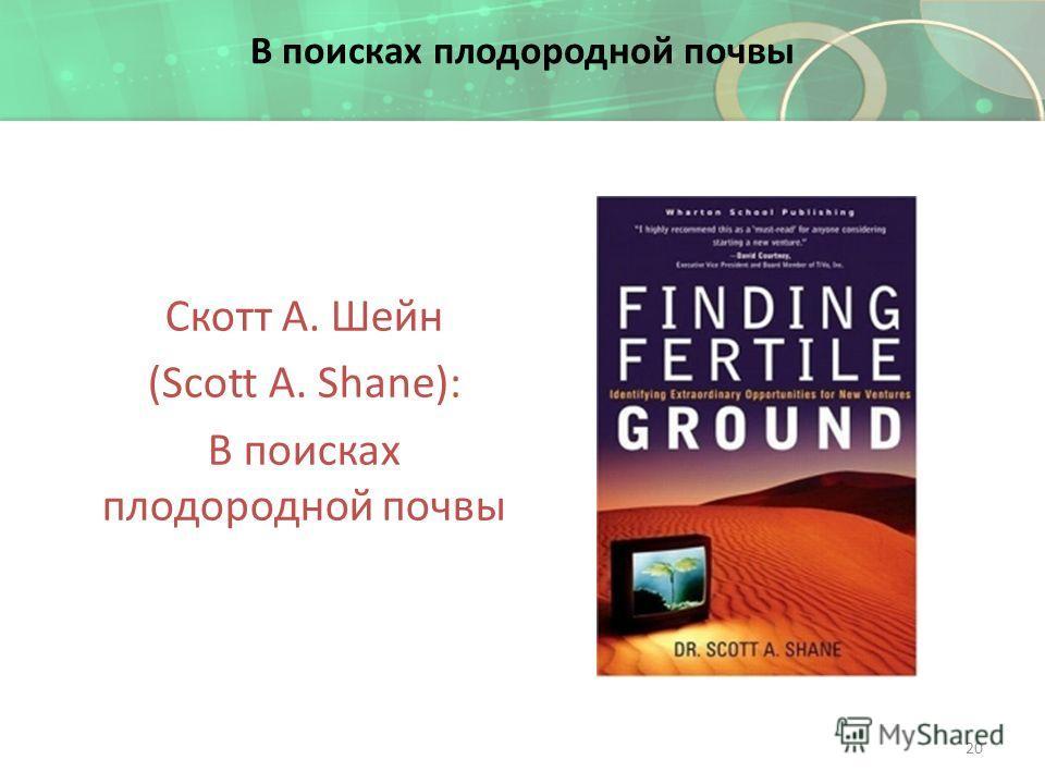 В поисках плодородной почвы Скотт А. Шейн (Scott A. Shane): В поисках плодородной почвы 20