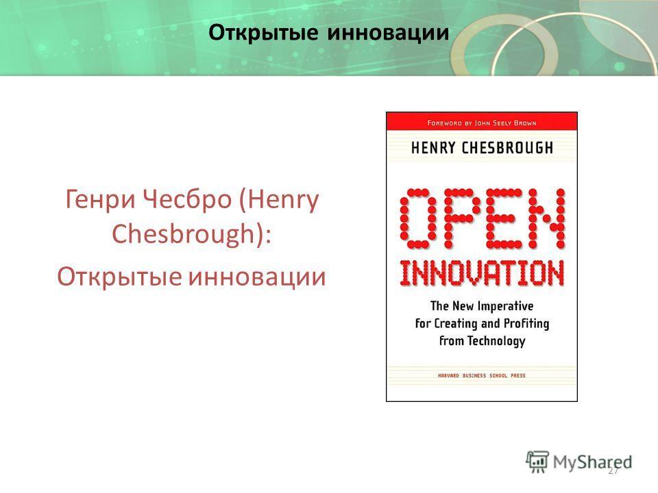 Открытые инновации Генри Чесбро (Henry Chesbrough): Открытые инновации 27