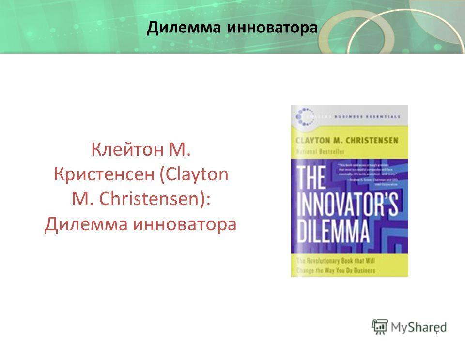 9 Клейтон М. Кристенсен (Clayton M. Christensen): Дилемма инноватора Дилемма инноватора