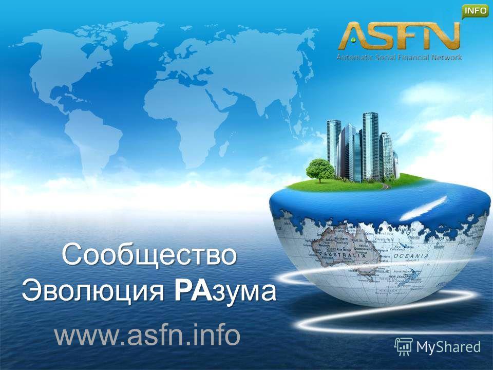 Сообщество Эволюция РАзума www.asfn.info