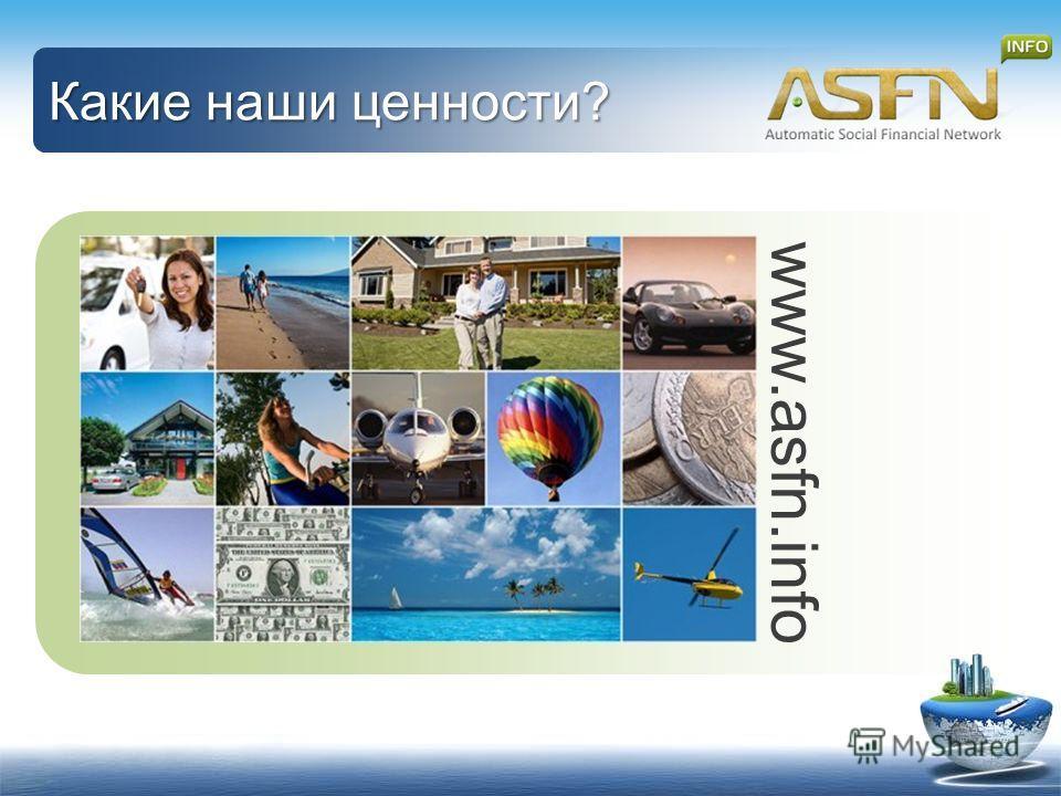 Какие наши ценности? www.asfn.info