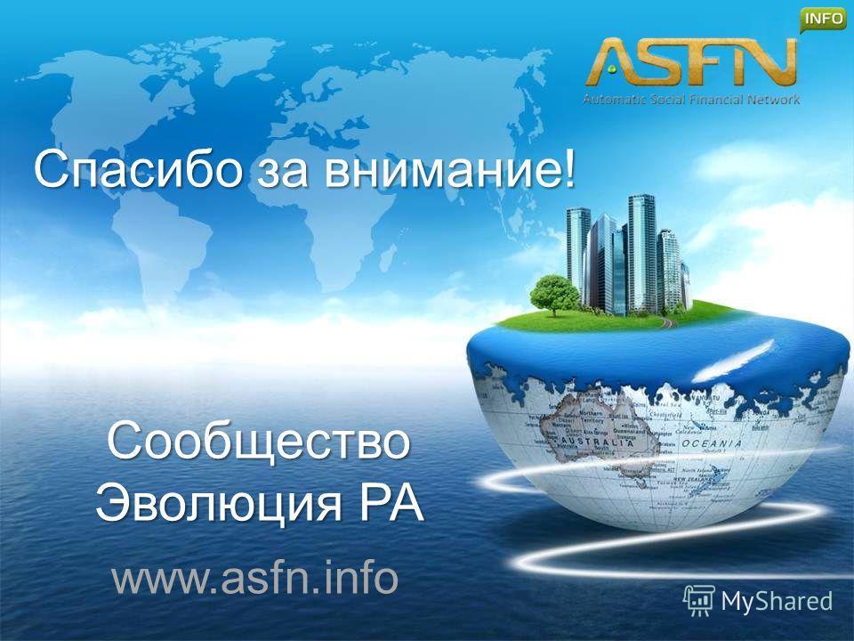 Сообщество Эволюция РА www.asfn.info Спасибо за внимание!