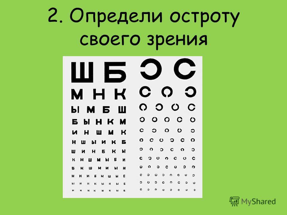 2. Определи остроту своего зрения