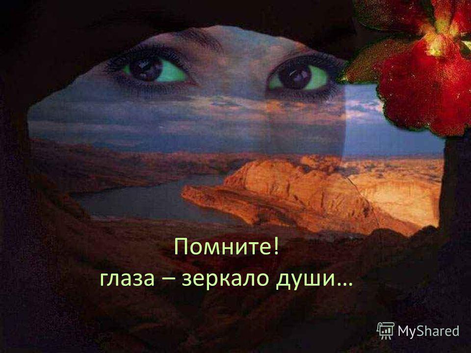 Помните! глаза – зеркало души…
