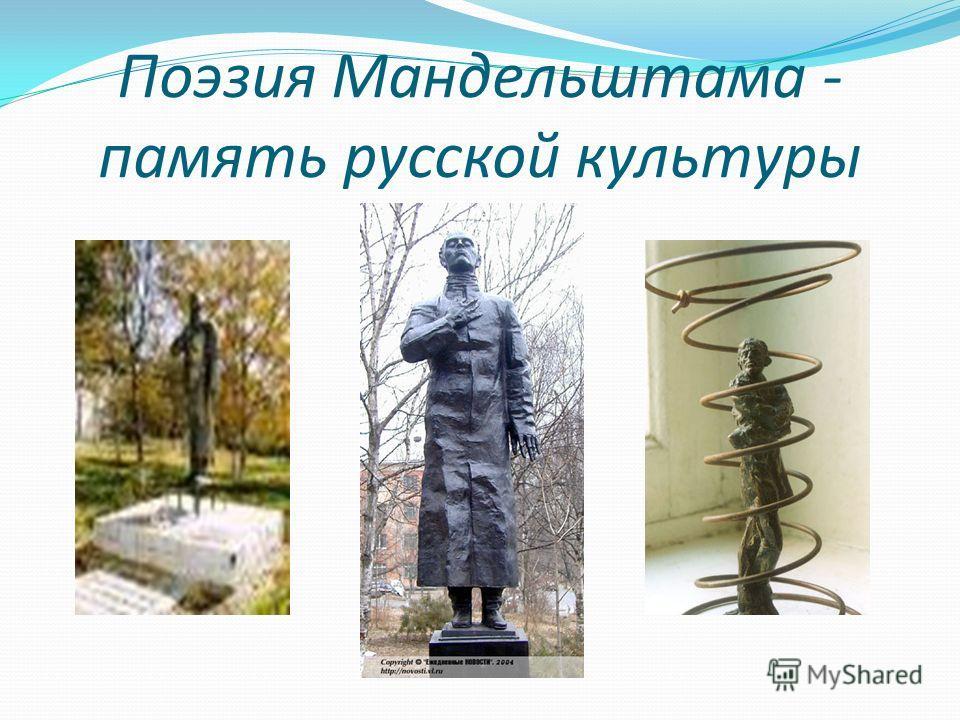Поэзия Мандельштама - память русской культуры