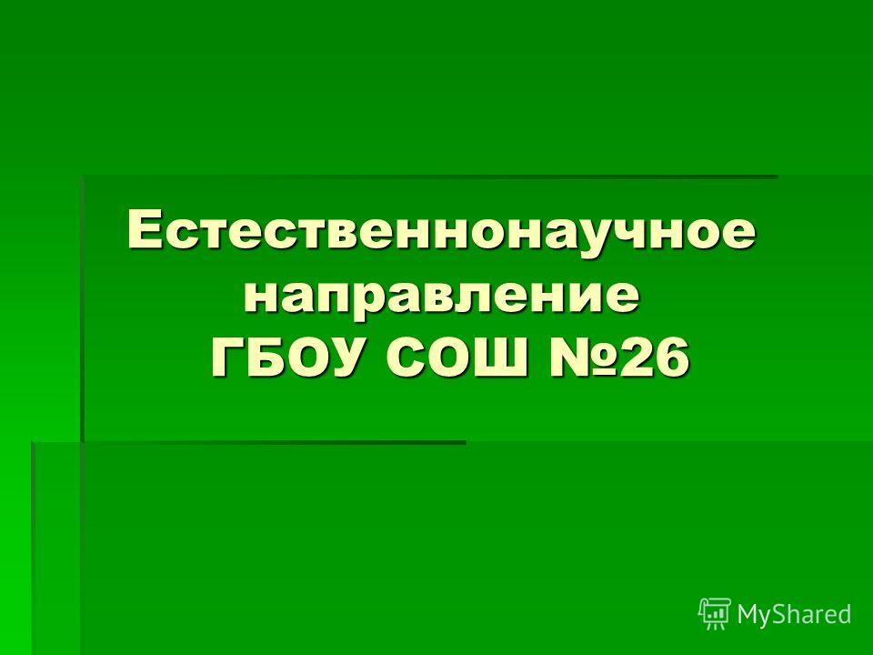 Естественнонаучное направление ГБОУ СОШ 26