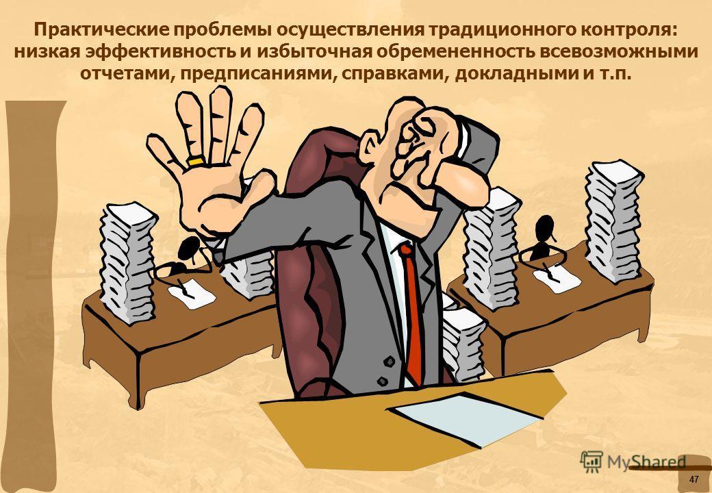 46 а) подавляюще реализуется «полицейская» функция контроля; б) осуществляется, как правило, инспекционный контроль с последующим большим списком выявленных недостатков; в) не организован внутренний контроль качества деловых процессов и систем управл