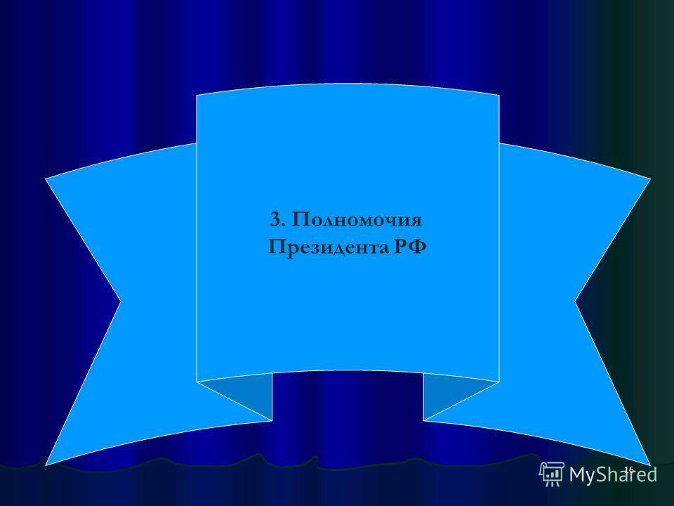 16 3. Полномочия Президента РФ