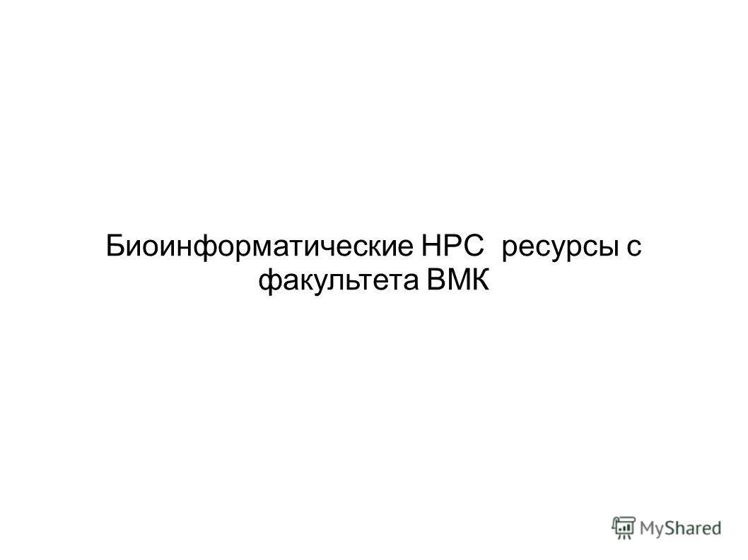 Биоинформатические HPC ресурсы с факультета ВМК