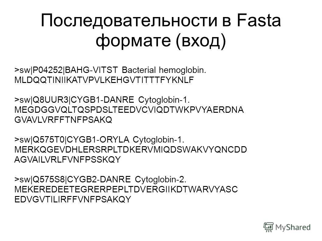 Последовательности в Fasta формате (вход) >sw|P04252|BAHG-VITST Bacterial hemoglobin. MLDQQTINIIKATVPVLKEHGVTITTTFYKNLF >sw|Q8UUR3|CYGB1-DANRE Cytoglobin-1. MEGDGGVQLTQSPDSLTEEDVCVIQDTWKPVYAERDNA GVAVLVRFFTNFPSAKQ >sw|Q575T0|CYGB1-ORYLA Cytoglobin-1.
