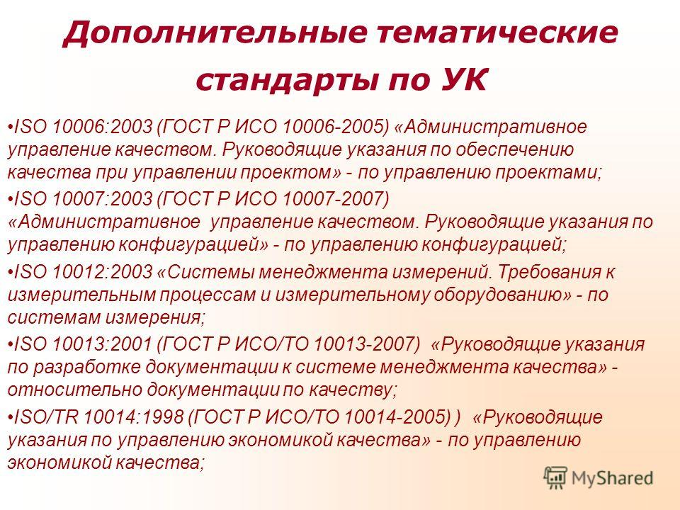 Дополнительные тематические стандарты по УК ISO 10006:2003 (ГОСТ Р ИСО 10006-2005) «Административное управление качеством. Руководящие указания по обеспечению качества при управлении проектом» - по управлению проектами; ISO 10007:2003 (ГОСТ Р ИСО 100