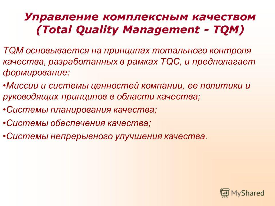 SSRN Quality Management eJournal