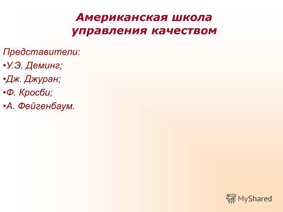 Американская школа управления качеством Представители: У.Э. Деминг; Дж. Джуран; Ф. Кросби; А. Фейгенбаум.