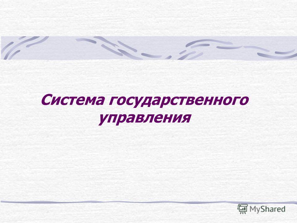 Презентация на тему Система государственного управления Общие  1 Система государственного управления