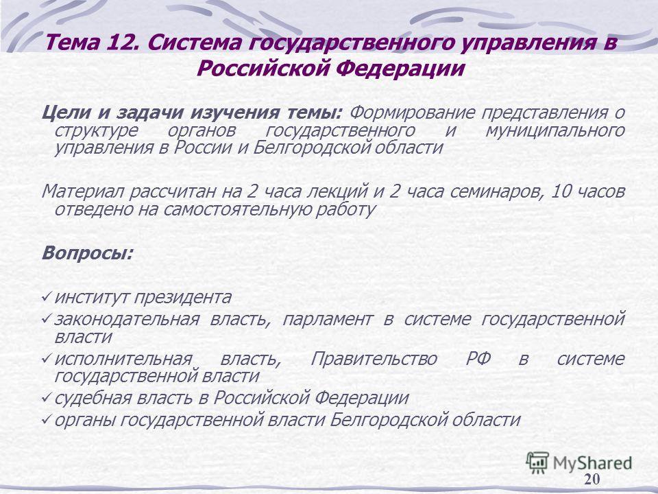 Презентация на тему Система государственного управления Общие  20 20 Тема 12 Система государственного управления