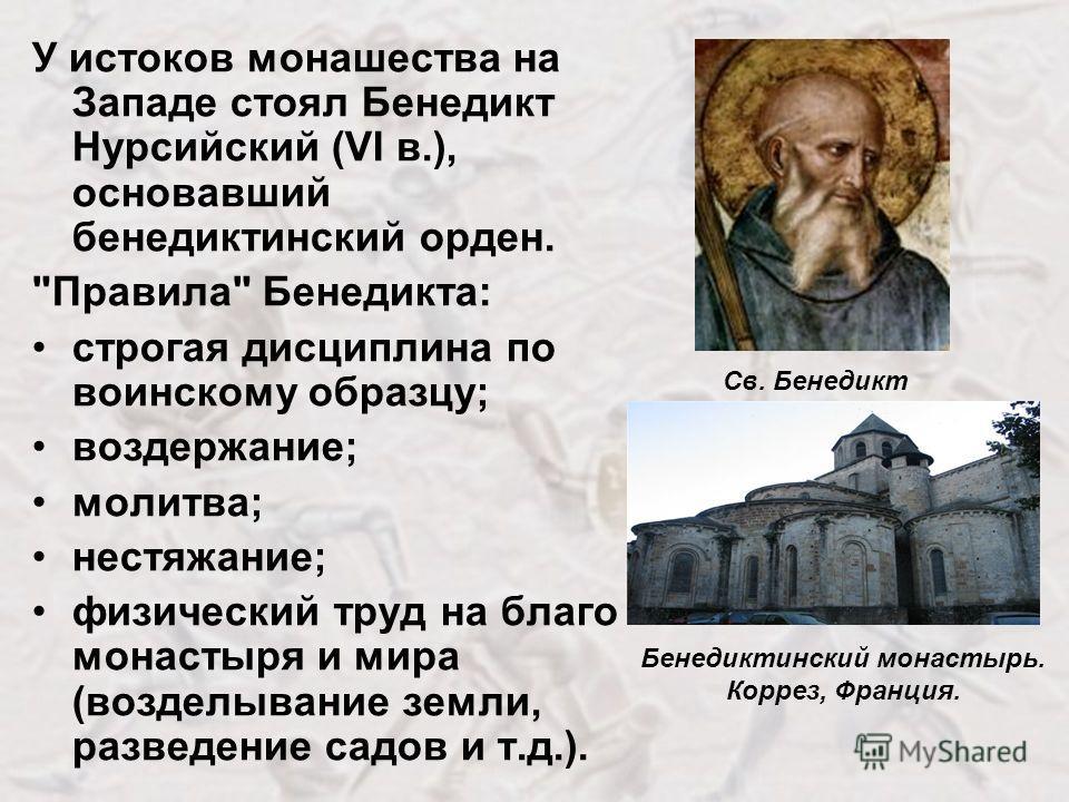 У истоков монашества на Западе стоял Бенедикт Нурсийский (VI в.), основавший бенедиктинский орден.