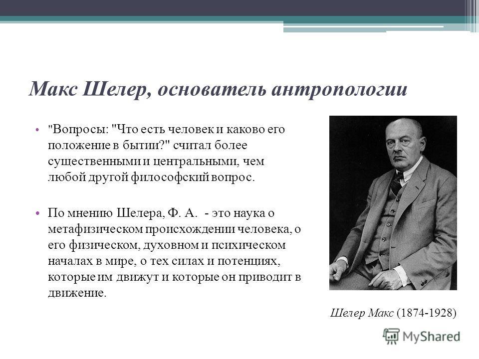Проблема человека в истории философии